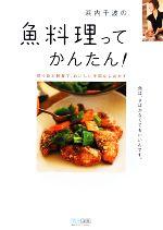 浜内千波の魚料理ってかんたん! 切り身と刺身で、おいしい手間なしおかず(単行本)