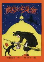 魔女の宅急便(福音館創作童話シリーズ)(児童書)