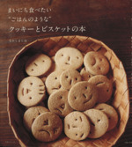 """まいにち食べたい""""ごはんのような""""クッキーとビスケットの本(単行本)"""