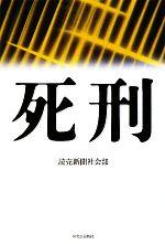 死刑(単行本)