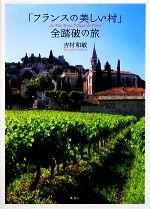 写真集 「フランスの美しい村」全踏破の旅(単行本)