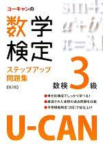 U‐CANの数学検定3級ステップアップ問題集