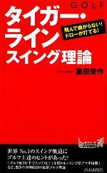"""ゴルフ""""タイガー・ライン""""スイング理論(青春新書PLAY BOOKS)(新書)"""