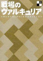 戦場のヴァルキュリア6(通常)(DVD)