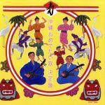 沖縄おめでたい歌 決定盤(通常)(CDA)