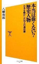 本当は偉くない?歴史人物 日本を動かした70人の通信簿(SB新書)(新書)