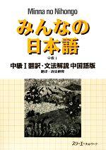 みんなの日本語 中級Ⅰ 翻訳・文法解説 中国語版(単行本)