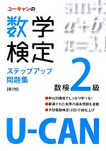 U‐CANの数学検定2級ステップアップ問題集 第2版