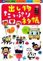 出し物たっぷりネタ帳(ハッピー保育books4)(単行本)