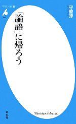 「論語」に帰ろう(平凡社新書)(新書)