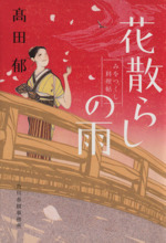 花散らしの雨 みをつくし料理帖(ハルキ文庫時代小説文庫)(文庫)