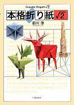 本格折り紙ルート2(単行本)