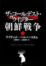ザ・コールデスト・ウインター 朝鮮戦争(上)(単行本)