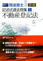 司法書士記述式過去問集-不動産登記法(1)(単行本)