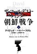 ザ・コールデスト・ウインター 朝鮮戦争(下)(単行本)