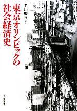 東京オリンピックの社会経済史(単行本)