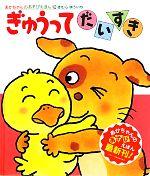 ぎゅうってだいすき(あかちゃんのあそびえほん12)(児童書)