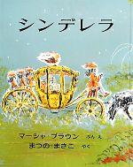 シンデレラ(世界傑作絵本シリーズ)(児童書)