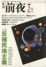 季刊 前夜 第1期 2(単行本)