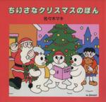 ちいさなクリスマスのほん 全3巻セット(児童書)