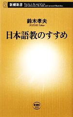 日本語教のすすめ(新潮新書)(新書)