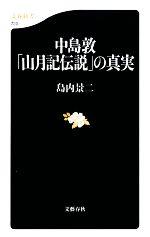中島敦「山月記伝説」の真実(文春新書)(新書)