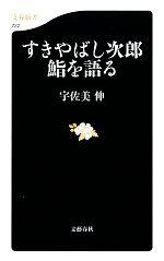 すきやばし次郎 鮨を語る(文春新書)(新書)