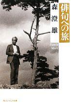 俳句への旅角川ソフィア文庫