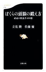 ぼくらの頭脳の鍛え方 必読の教養書400冊(文春新書)(新書)