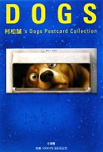DOGS 村松誠'S Dogs POSTCARD COLLECTION(新書)