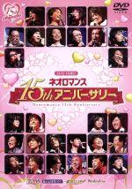 ライブビデオ ネオロマンス 15thアニバーサリー(初回限定価格版)(通常)(DVD)