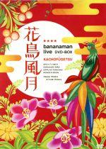 花鳥風月 DVD-BOX(通常)(DVD)