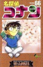 名探偵コナン(66)(サンデーC)(少年コミック)