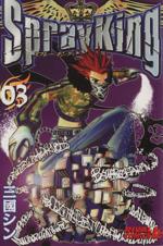 Spray King(3)(ライバルKC)(少年コミック)