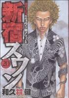 新宿スワン(20)(ヤングマガジンKCSP)(大人コミック)