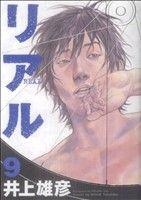 リアル(9)(ヤングジャンプC)(大人コミック)