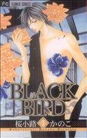 BLACK BIRD(9)(フラワーCベツコミ)(少女コミック)