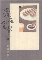 深夜食堂(5)(ビッグCスペシャル)(大人コミック)