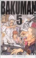 バクマン。(5)ジャンプC