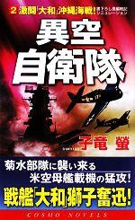 異空自衛隊 激闘「大和」沖縄海戦!(コスモノベルス)(2)(新書)