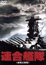 連合艦隊(通常)(DVD)