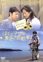 ぼくとママの黄色い自転車(通常)(DVD)
