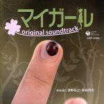 マイガール original soundtrack(通常)(CDA)