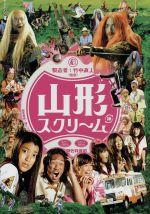 山形スクリーム(通常)(DVD)
