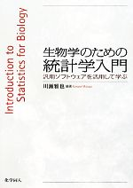 生物学のための統計学入門 汎用ソフトウェアを活用して学ぶ(単行本)