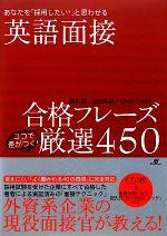 英語面接合格フレーズ ココで差がつく!厳選450 あなたを「採用したい!」と思わせる(CD1枚、別冊1冊付)(単行本)