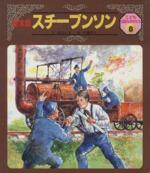 スチーブンソン(絵本版 こども伝記ものがたり8)(児童書)