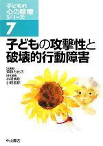 子どもの攻撃性と破壊的行動障害(子どもの心の診療シリーズ7)(単行本)