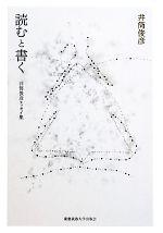 読むと書く 井筒俊彦エッセイ集(単行本)