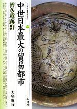 中世日本最大の貿易都市・博多遺跡群(シリーズ「遺跡を学ぶ」061)(単行本)